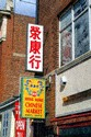 Image Ref: 1043-33-55 - Chinatown, Newcastle upon Tyne, Viewed 4551 times